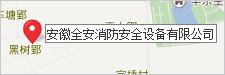 fun88下载官网全安消防安全设备有限公司