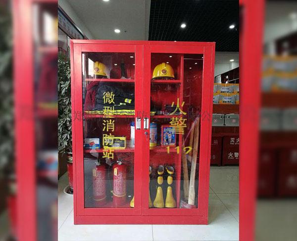 微型消防站(3)