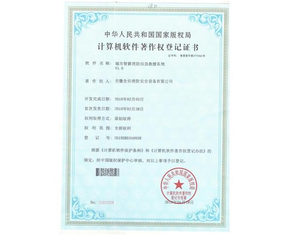 企业专利及著作权