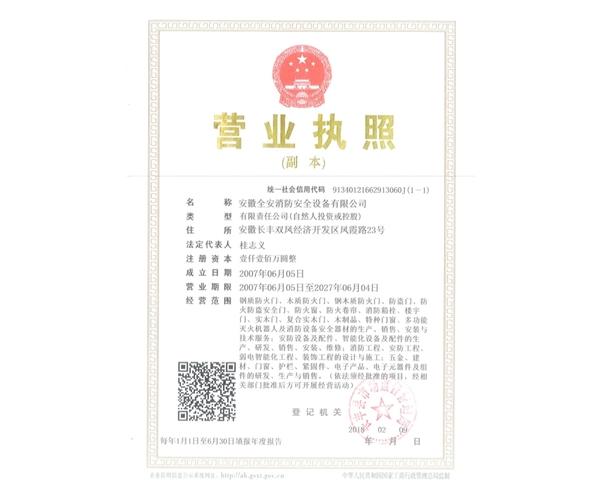 企业营业执照(三证合一)