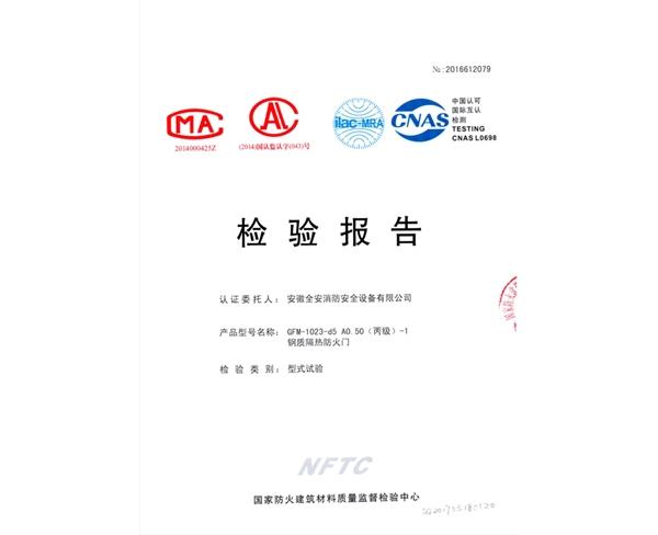 产品检验报告(27)