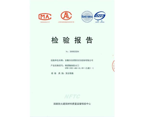 产品检验报告(24)
