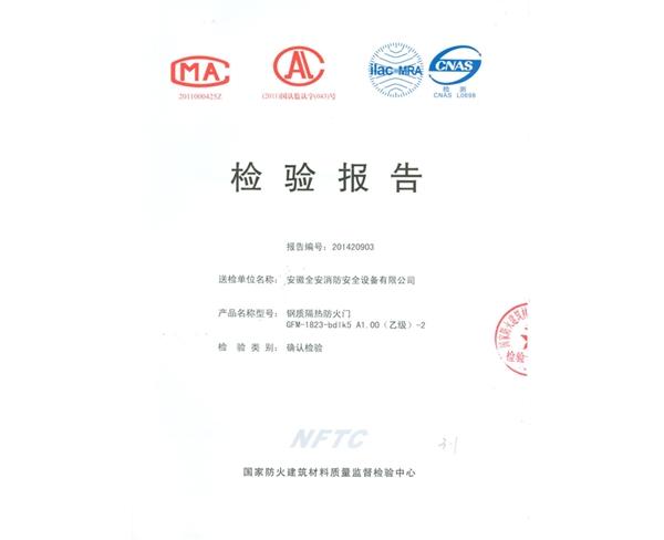 产品检验报告(23)