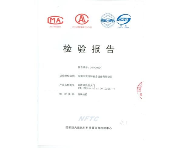 产品检验报告(22)