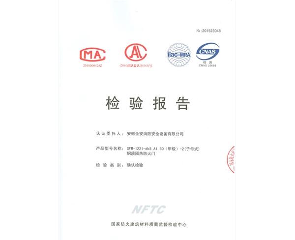 产品检验报告(21)