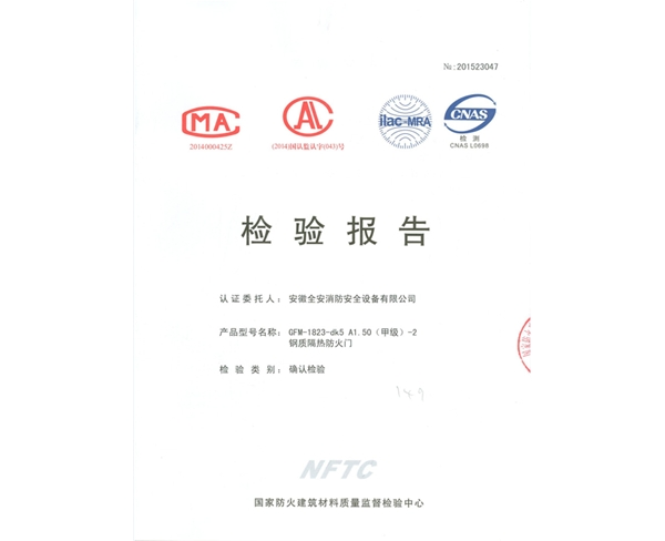 产品检验报告(20)
