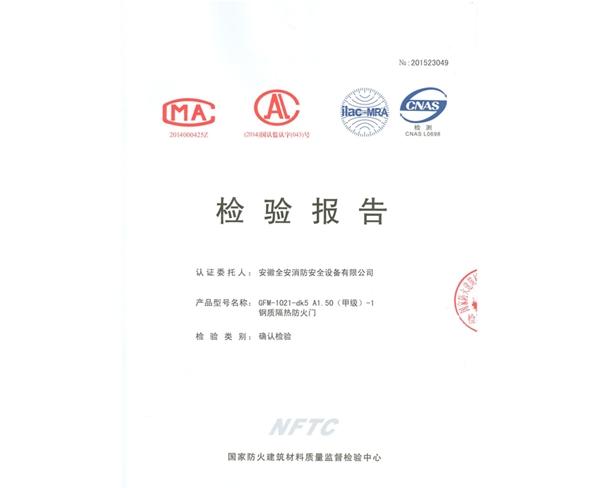 产品检验报告(19)