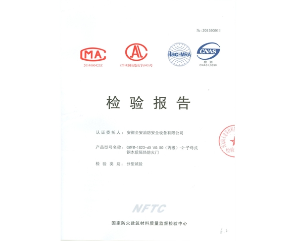 产品检验报告(9)
