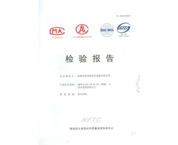 产品检验报告(8)
