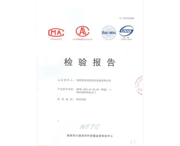 产品检验报告(7)