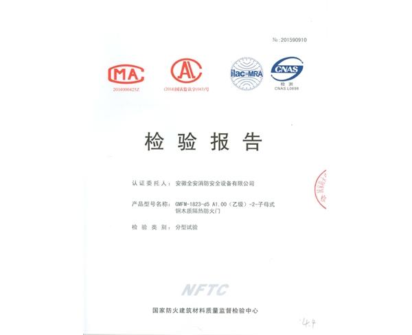产品检验报告(6)