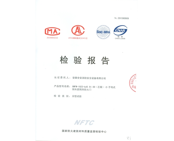 产品检验报告(5)