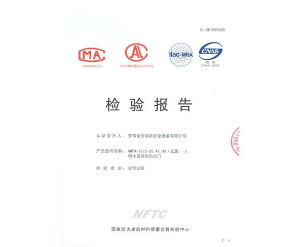 产品检验报告(4)