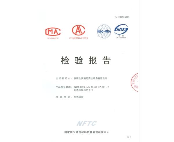 产品检验报告(3)