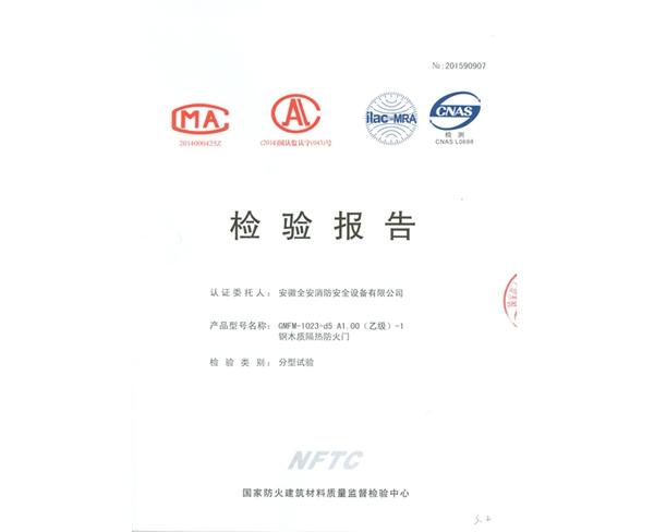 产品检验报告(2)