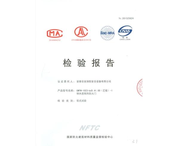 产品检验报告(1)